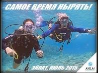лето 2015, Эйлат- самое время нырять с аквалагом!
